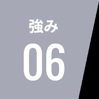 namber6